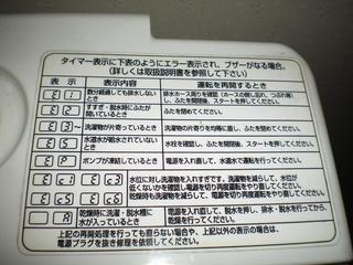 東芝洗濯機エラー表示.JPG